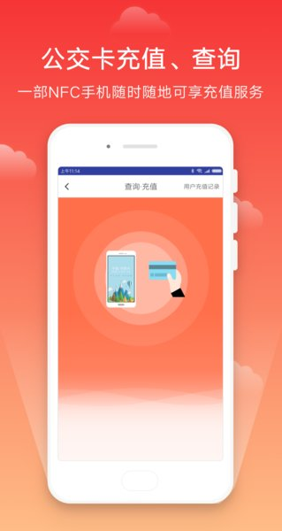 宁波市民卡手机版 v2.3.1 安卓版