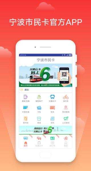宁波市民卡app