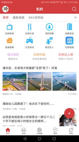 虹桥门户网app v4.0 安卓版
