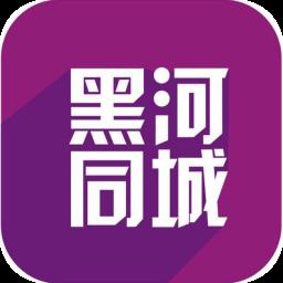 黑河同城最新版 v4.6.5 安卓版