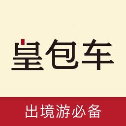 皇包车旅行appv8.8.3 安卓版
