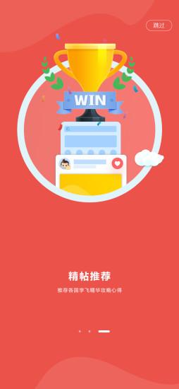 临云行手机版 v3.0.1 安卓版
