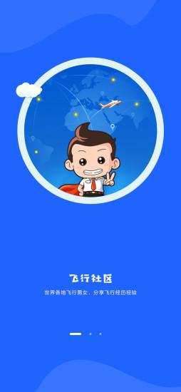临云行app