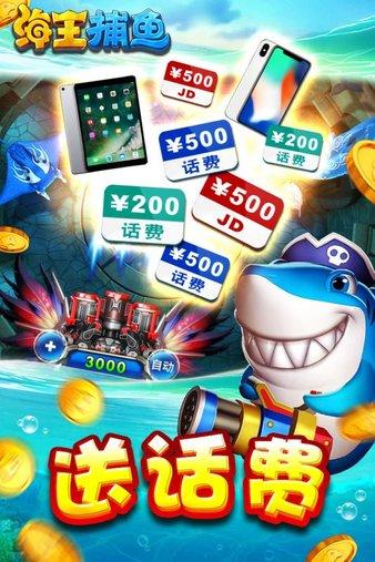 海王捕鱼华为版 v1.2.42335 安卓版