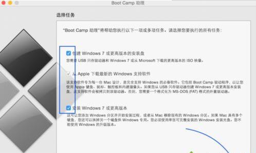 win7bootcamp