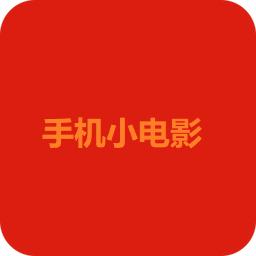 手机小电影软件 v1.0 安卓版