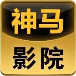 神马影院我不卡中文版 v1.0.1 安卓版