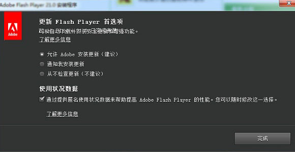 adobe flash player 64位 v32.0.0.156 最新版