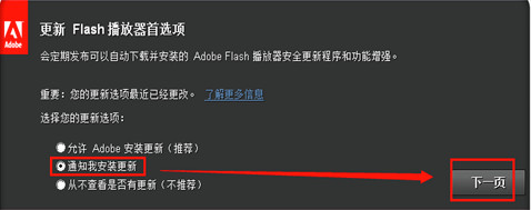 adobeflashplayer最新版本