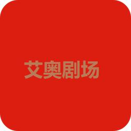 艾奥剧场手机版 v1.0.1 安卓版