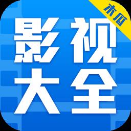 木瓜影视大全老版本 v2.3.7 安卓版
