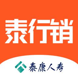泰康泰行销app