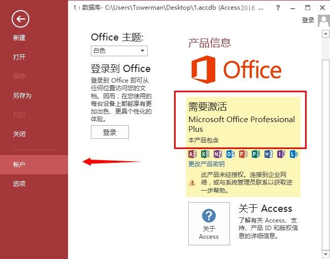 access2016