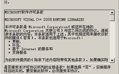 vcredist x64.exe官方版 2008 正式版
