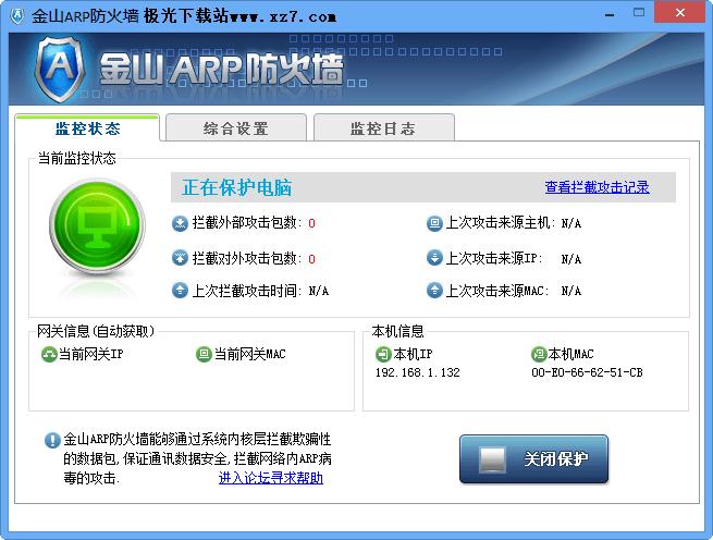 金山arp防火墙 64位 v2.0 最新版