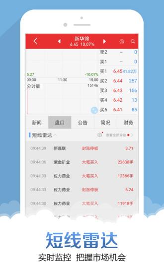 申万宏源大赢家智盈版 v9.00.51 安卓最新版