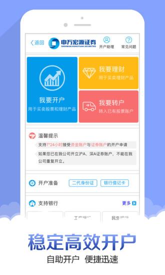 申万宏源大赢家app