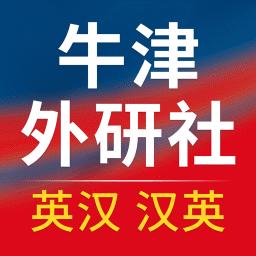 牛津外研英汉汉英词典2019版 v3.3.2 安卓版