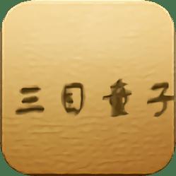 三目童子手机版 v3.7.9 安卓版