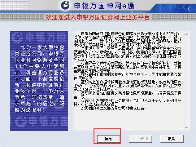 申银万国神网e通官方版