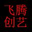 win10方正飞腾 v5.0 正式版