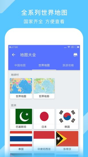 中国地图手机版 v2.17.1 安卓版