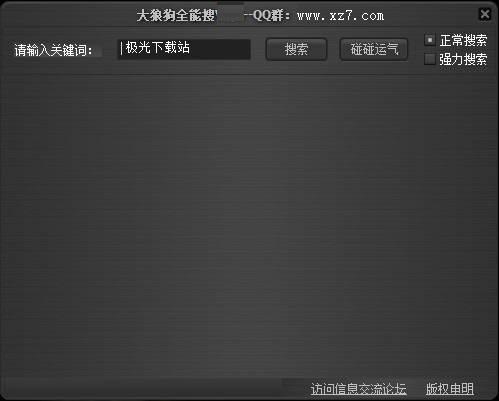 大狼狗搜索 v1.1 最新正式版