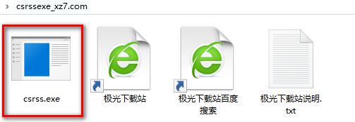 csrss.exe完整版