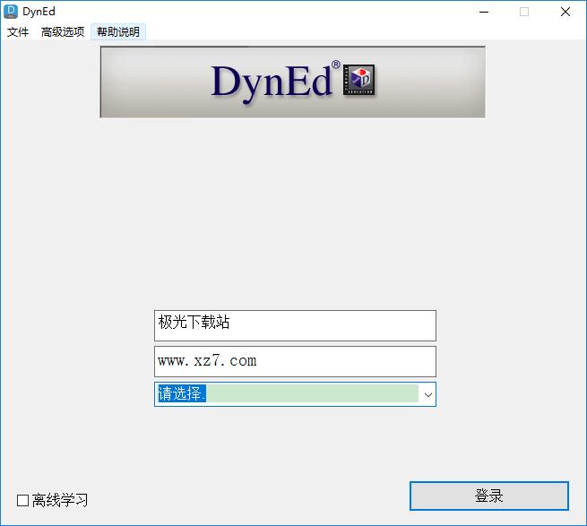 dyned官方版