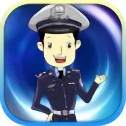河北公安交管网手机版 v2.4.6.3 安卓版