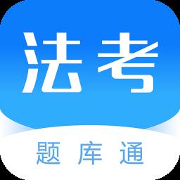法考题库手机版 v1.0.0 安卓版