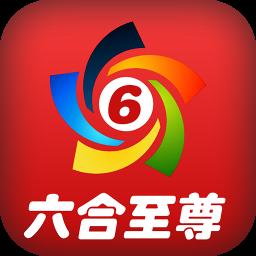 六合至尊app v1.0.2 安卓版
