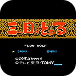 三目童子破解版 v3.7.9 安卓版