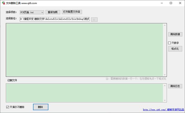 蜻蜓文件批量删除软件