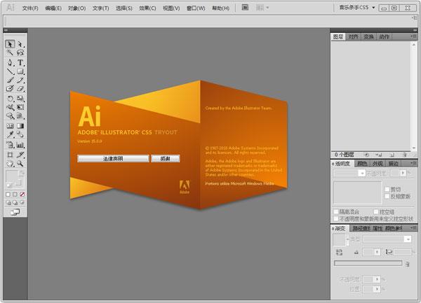 adobe illustrator cs5绿色精简版 v16.0.0.682 官方版