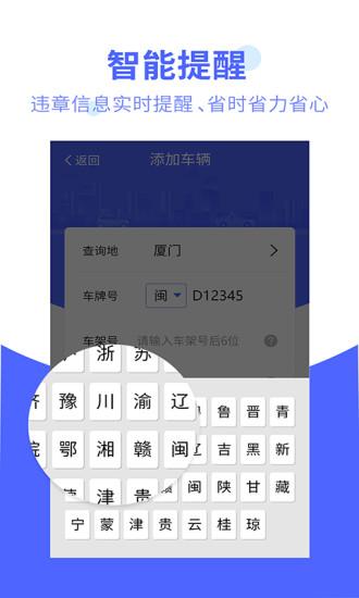 违章处理大师官方版 v1.0.1 安卓版