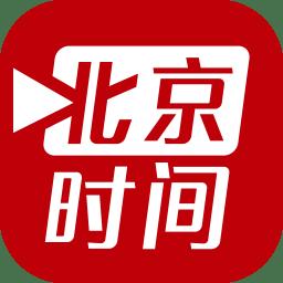 北京时间校准手机版 v6.8 安卓版