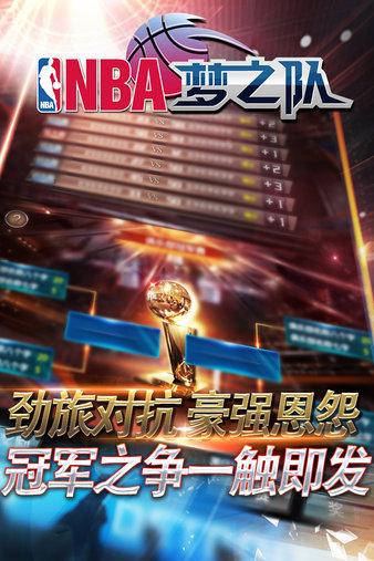nba梦之队360最新版本 v17.0 安卓版