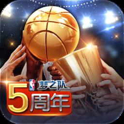 nba梦之队360最新版本v17.0 安卓版
