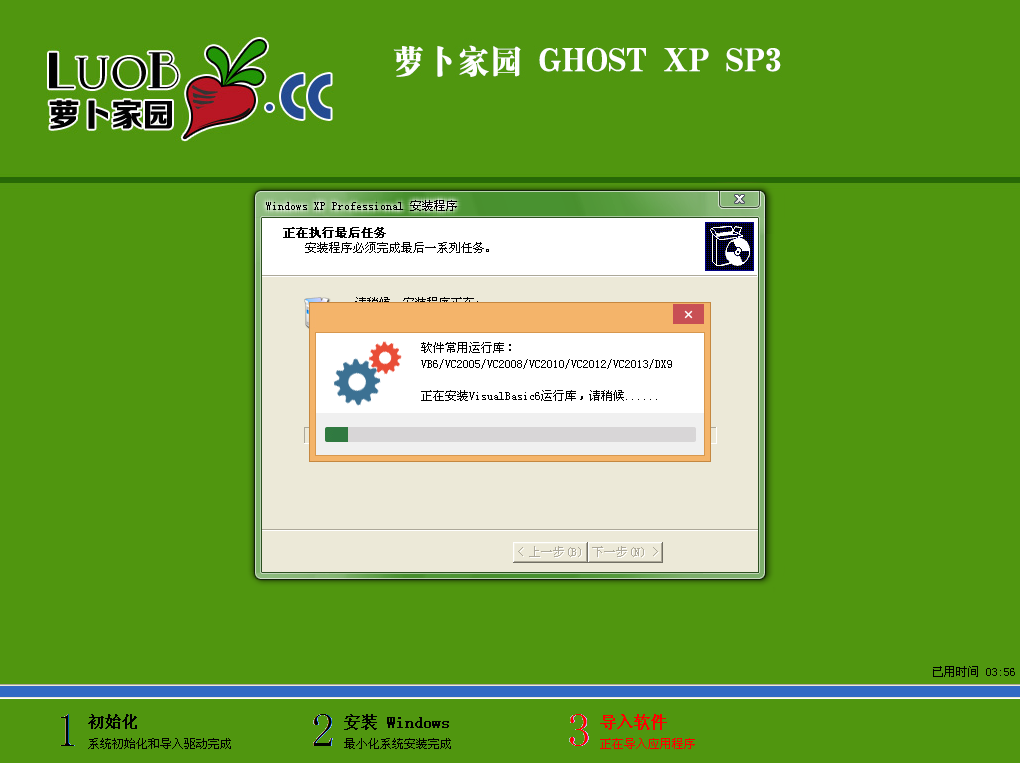 萝卜家园xp sp3