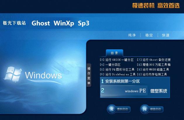 萝卜家园xp系统 v2019.04 极速装机版