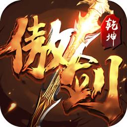 傲剑乾坤手游 v1.0.4 安卓版
