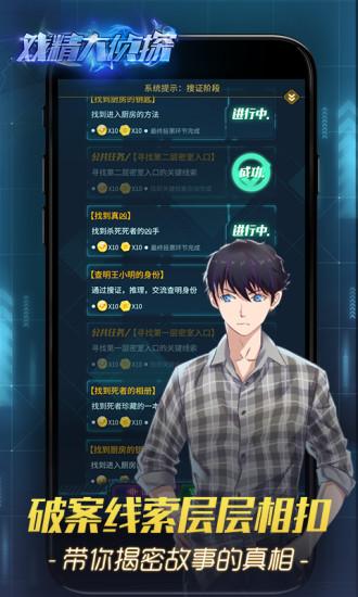 戏精大侦探最新版 v0.9.31 安卓版