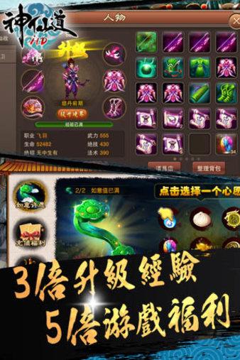 神仙道高清重制版九游 v2.2.1 安卓版
