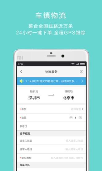 车镇车源app