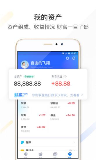 ���富app官方 v6.1.1.158 安卓版