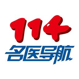 114名医导航app v4.1.4 安卓版
