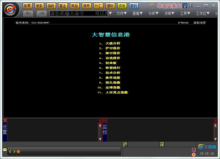 华龙证券大智慧 v2019.02.21官方最新版