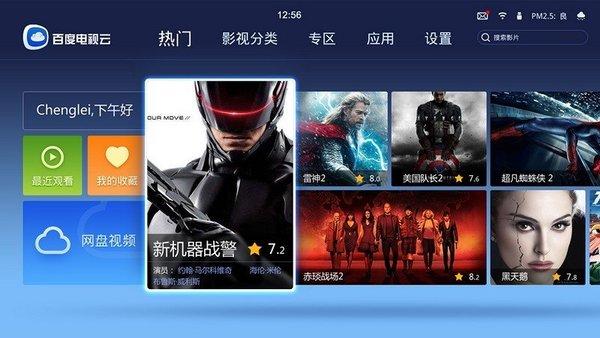 百度电视云tv破解版 v1.1.1 安卓版