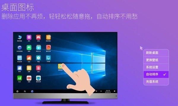 达龙云电脑电视版本 v2.0.4 安卓版